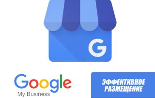 Размещение в Google My Business