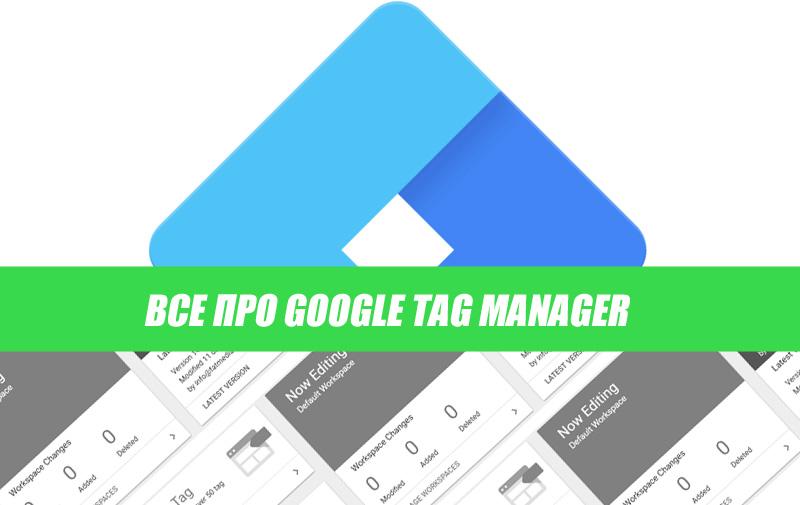 Все про Google Tag Manager