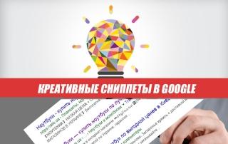 Креативные сниппеты в Google