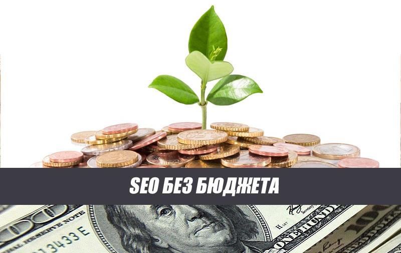 SEO продвижение без бюджета