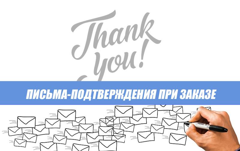 Thank-you Letter при заказе — как сделать это правильно?