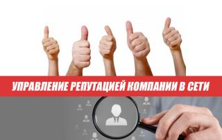 Управление репутацией в сети