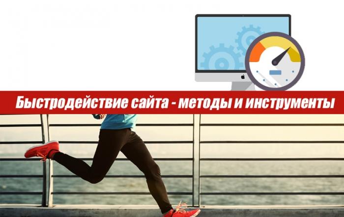 быстродействие сайта