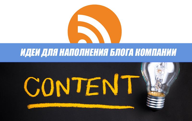 Идеи для статей блога
