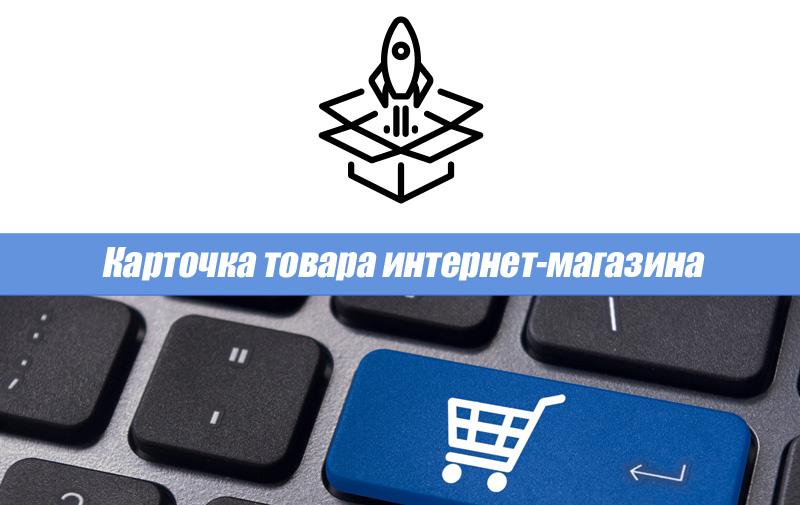 Карточка товара интернет-магазина