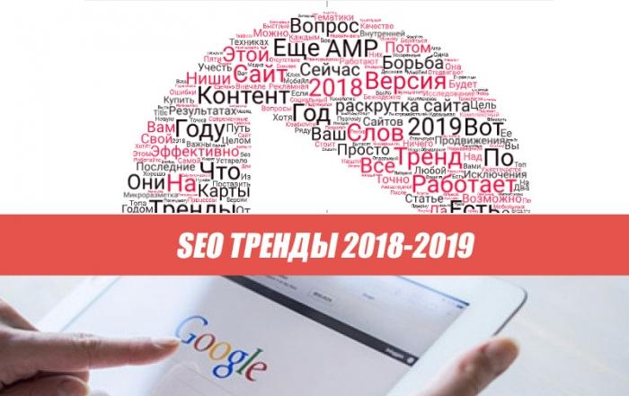 SEO тренды 2018-2019