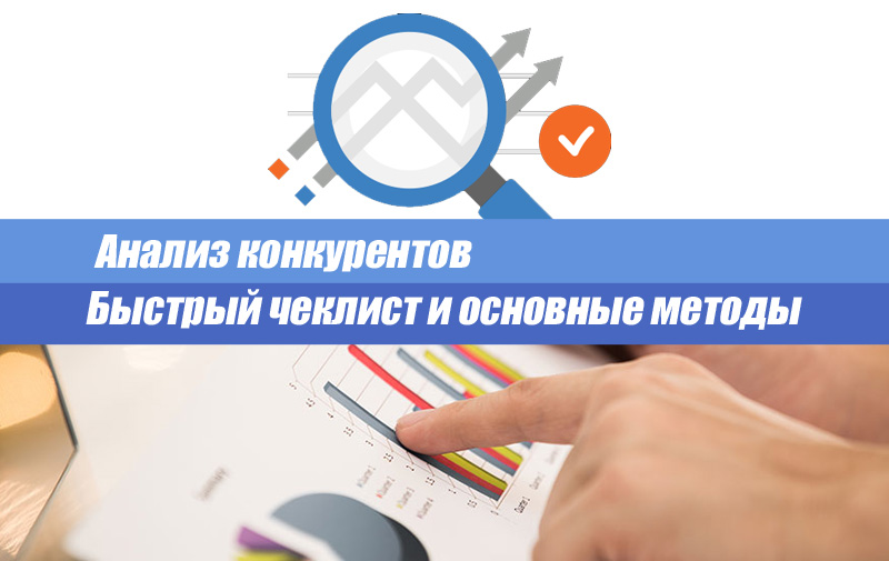 Анализ конкурентов — быстрый чек-лист и основные методы