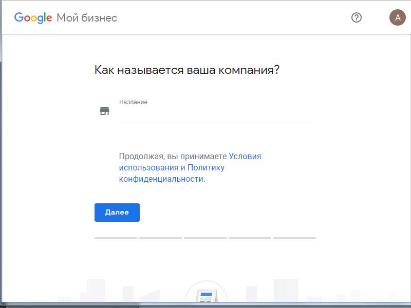 Название компании в Google My Business